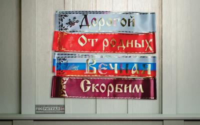 Лента печатная «Заказная атласная»